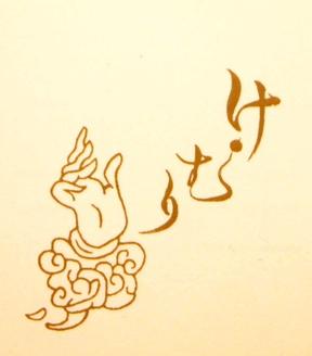 けむり 人形町店(ケムリ ニンギョウチョウテン) - 人形町/浜町 - 東京都(その他(お酒),その他(和食))-gooグルメ&料理