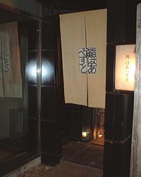 はあべすと(ハアベスト) - 上野毛 - 東京都(和食全般,寿司)-gooグルメ&料理