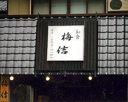 梅佶(ウメキチ) - 三軒茶屋/三宿 - 東京都(海鮮料理,とんかつ,鍋料理,ファミレス,居酒屋)-gooグルメ&料理
