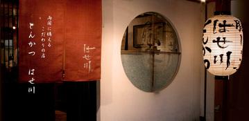 とんかつ はせ川(トンカツハセガワ) - 両国 - 東京都(しゃぶしゃぶ,とんかつ)-gooグルメ&料理