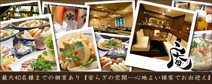 月の庵 大宮店(ツキノイオリ オオミヤテン) - 大宮 - 埼玉県(居酒屋)-gooグルメ&料理