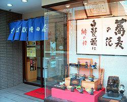 増田屋(マスダヤ) - 立川 - 東京都(そば・うどん)-gooグルメ&料理