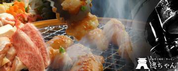 とくちゃん 新宿店(トクチャン シンジュクテン) - 新宿歌舞伎町 - 東京都(焼肉)-gooグルメ&料理