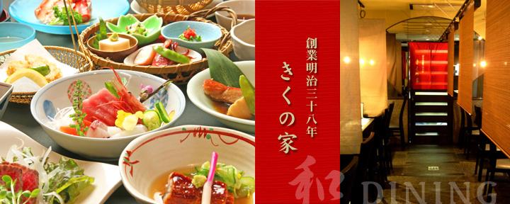 きくの家(キクノヤ) - 人形町/浜町 - 東京都(懐石料理・会席料理,その他(和食),居酒屋,和食全般)-gooグルメ&料理