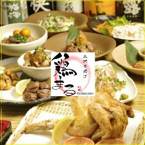 鶏まる 横浜店(トリマル ヨコハマテン) - 横浜 - 神奈川県(郷土料理・家庭料理,沖縄料理,鶏料理・焼き鳥,居酒屋)-gooグルメ&料理