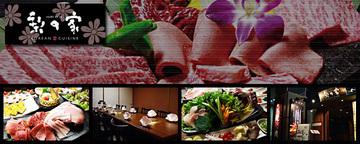 梨の家 ~なしのや~ 八丁堀店(ナシノヤ ハッチョウボリテン) - 日本橋 - 東京都(焼肉,韓国料理)-gooグルメ&料理