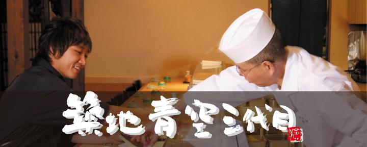 築地青空三代目 本店(ツキジアオゾラサンダイメ ホンテン) - 築地 - 東京都(寿司,和食全般)-gooグルメ&料理