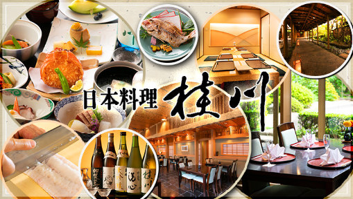 桂川(カツラガワ) - 横浜 - 神奈川県(和食全般,懐石料理・会席料理)-gooグルメ&料理