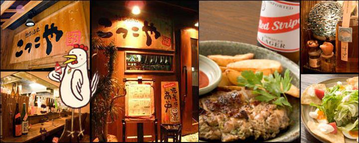 惣菜酒家 こっこや(ソウザイシュカコッコヤ) - 大宮 - 埼玉県(その他(和食),創作料理(和食),創作料理(洋食),和食全般,その他(お酒))-gooグルメ&料理