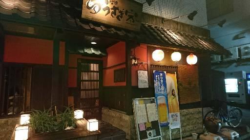 溜池 うさぎ家(タメイケ ウサギヤ) - 赤坂 - 東京都(そば・うどん,鶏料理・焼き鳥,鍋料理,和食全般,居酒屋)-gooグルメ&料理