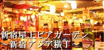 新宿アジア横丁(シンジュクアジアヨコチョウ) - 新宿歌舞伎町 - 東京都(ビアホール・ビアガーデン)-gooグルメ&料理