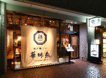 博多鶏ソバ華味鳥 新宿三井ビル店(ハカタトリソバハナミドリ シンジュクミツイビルテン) - 西新宿 - 東京都(ラーメン・つけ麺)-gooグルメ&料理