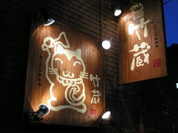 竹蔵(タケゾウ) - 新横浜 - 神奈川県(お好み焼き・もんじゃ焼き,鉄板焼き,居酒屋)-gooグルメ&料理