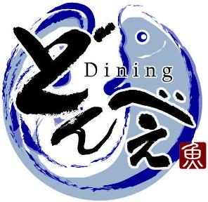 どんべえ ひたちなか店(ドンベエ ヒタチナカテン) - 日立周辺 - 茨城県(居酒屋,その他(和食),創作料理(和食),創作料理(洋食))-gooグルメ&料理
