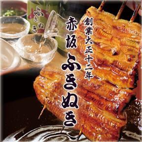 ふきぬき(フキヌキ) - 赤坂 - 東京都(その他(和食),うなぎ)-gooグルメ&料理