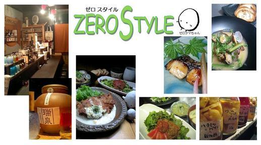 ZERO STYLE(ゼロスタイル) - 八王子 - 東京都(居酒屋,創作料理(和食),創作料理(洋食))-gooグルメ&料理