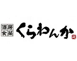くらわんか(クラワンカ) - 小田原 - 神奈川県(和食全般,創作料理(和食),懐石料理・会席料理,居酒屋)-gooグルメ&料理