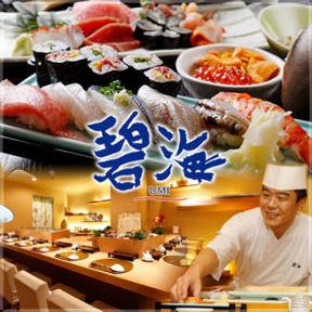 碧海(ウミ) - 六本木 - 東京都(和食全般,寿司)-gooグルメ&料理
