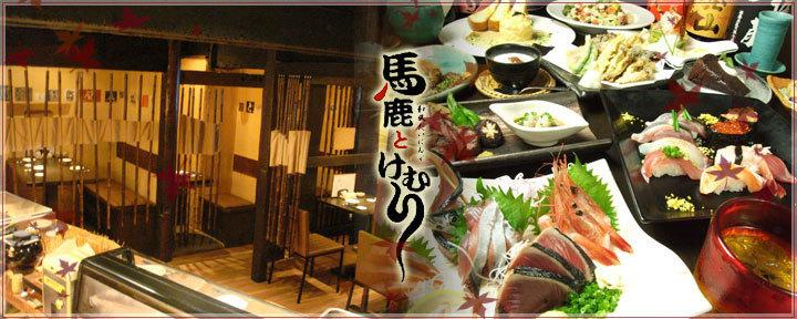 馬鹿とけむり(バカトケムリ) - 新宿東口 - 東京都(海鮮料理,居酒屋)-gooグルメ&料理