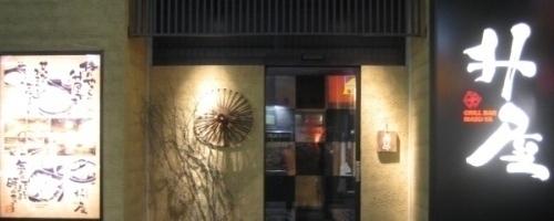 升屋 品川店(マスヤ シナガワテン) - 品川 - 東京都(居酒屋)-gooグルメ&料理