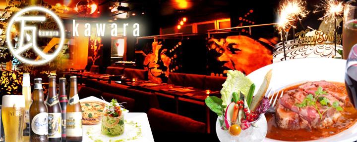 デザイナーズ和ダイニング kawara DINING plus ‐瓦‐ 恵比寿(デザイナーズワダイニングカワラダイニングプラス エビス) - 恵比寿/代官山 - 東京都(デザート・スイーツ,パーティースペース・宴会場,定食・食堂,ハンバーグ・ステーキ,その他(和食))-gooグルメ&料理