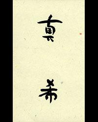 真希そば 中野北口店(シンキソバ ナカノキタグチテン) - 中野 - 東京都(そば・うどん,その他(お酒))-gooグルメ&料理