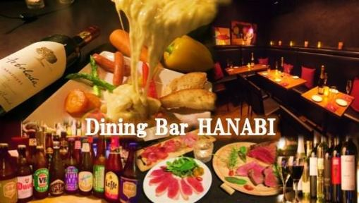 Dining Bar HANABI(ダイニングバーハナビ) - 新宿歌舞伎町 - 東京都(パーティースペース・宴会場,バー・バル)-gooグルメ&料理