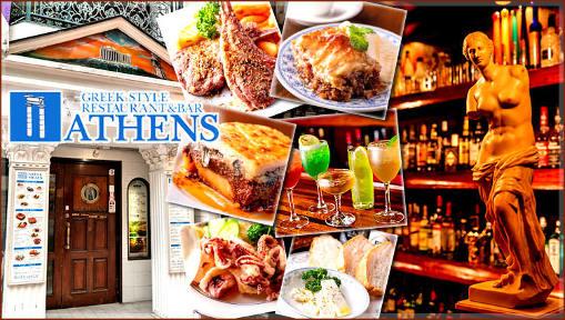 ATHENS(アテネ) - 元町/中華街 - 神奈川県(その他(お酒),西洋各国料理,バー・バル)-gooグルメ&料理