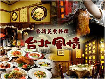 台湾美食料理 台北風情 西新橋店