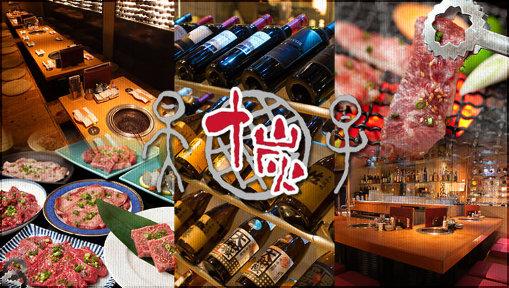 焼肉&BAR 十炭(ヤキニクバージッタン) - 川崎/鶴見 - 神奈川県(バー・バル,ビアホール・ビアガーデン,焼肉)-gooグルメ&料理