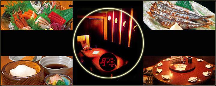 月の宴 人形町駅前店(ツキノウタゲ ニンギョウチョウエキマエテン) - 人形町/浜町 - 東京都(鶏料理・焼き鳥,海鮮料理,串焼き,和食全般,居酒屋)-gooグルメ&料理