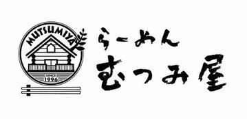 むつみ屋 ゲートシティ大崎店(ムツミヤ ゲートシティオオサキテン) - 大崎/五反田 - 東京都(ラーメン・つけ麺,欧風料理)-gooグルメ&料理