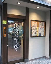 おかってや 東上野店(オカッテヤ ヒガシウエノテン) - 上野/御徒町 - 東京都(その他(和食),居酒屋,和食全般)-gooグルメ&料理