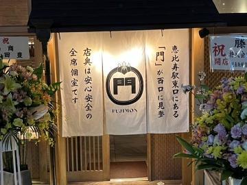 八寸 ~はっすん~(ハッスン) - 恵比寿/代官山 - 東京都(海鮮料理,懐石料理・会席料理,和食全般)-gooグルメ&料理