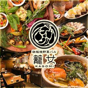 鉄板焼野菜バル 籠女 KAGOMI(テッパンヤキヤサイバルカゴミ) - 恵比寿/代官山 - 東京都(自然食・薬膳,バー・バル)-gooグルメ&料理