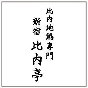 比内地鶏専門 新宿 比内亭(ヒナイジドリセンモンシンジュクヒナイテイ) - 西新宿 - 東京都(鶏料理・焼き鳥,郷土料理・家庭料理)-gooグルメ&料理