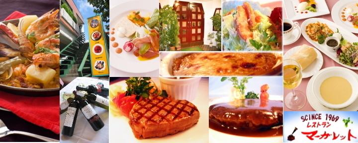 レストランマーガレット(レストランマーガレット) - 北千住 - 東京都(ハンバーグ・ステーキ,洋食)-gooグルメ&料理