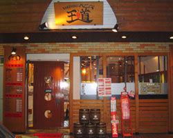 焼肉べこ六 王道 立川店(ヤキニクベコロクオオドウ タチカワテン) - 立川 - 東京都(焼肉,韓国料理)-gooグルメ&料理