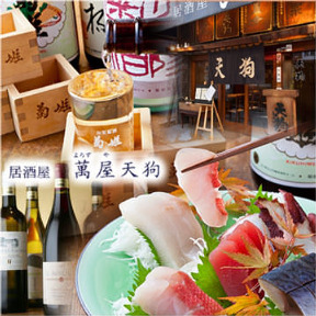 萬屋天狗(ヨロズヤテング) - 神田 - 東京都(居酒屋)-gooグルメ&料理
