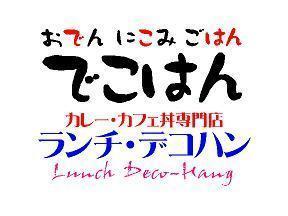 でこはん(デコハン) - 船橋/浦安 - 千葉県(丼もの・釜飯,その他(和食),居酒屋,おでん)-gooグルメ&料理