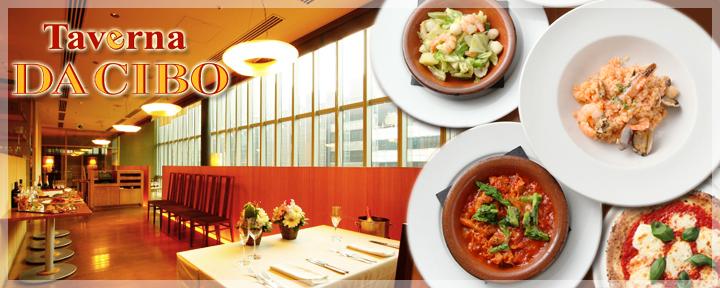 SCIROCCO【シロッコ】(シロッコ) - 日本橋 - 東京都(パーティースペース・宴会場,バー・バル,イタリア料理)-gooグルメ&料理