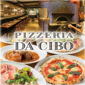 PIZZERIA DA CIBO(ピッツェリア ダチーボ) - 日本橋 - 東京都(創作料理(洋食),西洋各国料理,パスタ・ピザ,イタリア料理)-gooグルメ&料理