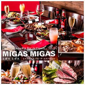 MIGAS MIGAS(ミガスミガス) - 春日部/越谷 - 埼玉県(スペイン・ポルトガル料理)-gooグルメ&料理