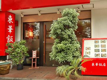 東華飯店(トウカハンテン) - 八王子 - 東京都(中華料理,広東料理・上海料理,飲茶・点心・餃子)-gooグルメ&料理