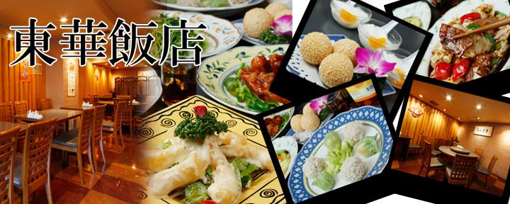東華飯店 image