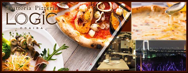 Trattoria Pizzeria LOGIC お台場(トラットリアピッツェリアロジック オダイバ) - お台場/有明 - 東京都(パスタ・ピザ,パーティースペース・宴会場,イタリア料理)-gooグルメ&料理