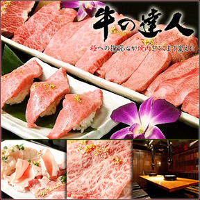 牛の達人 西新宿店(ギュウノタツジン ニシシンジュクテン) - 西新宿 - 東京都(焼肉,牛たん料理)-gooグルメ&料理