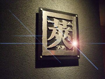 鉄板DINING 莢(テッパンダイニングサヤ) - 千駄ヶ谷/信濃町 - 東京都(ハンバーグ・ステーキ,鉄板焼き)-gooグルメ&料理