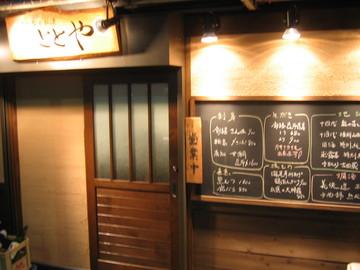 ととや(トトヤ) - 浦和 - 埼玉県(その他(和食),和食全般)-gooグルメ&料理