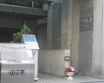 味菜日平亭 本郷店(アジサイヒビラテイ ホンゴウテン) - 本郷 - 東京都(和食全般,その他(お酒),居酒屋)-gooグルメ&料理